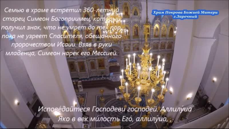 Сретение Господне. Полиелей и величание с избранным псалмом. st. 14.02.19.
