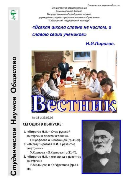 Вестник СНО № 15 от 29.09.10