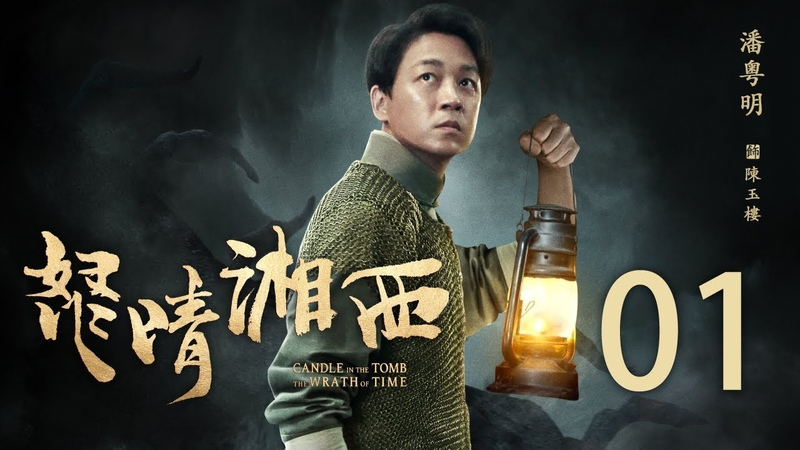 English Sub 鬼吹灯之怒晴湘西 01丨Candle In The Tomb The Wrath Of Time 01 主演 潘粤明 高伟光 辛芷蕾 曹 2135