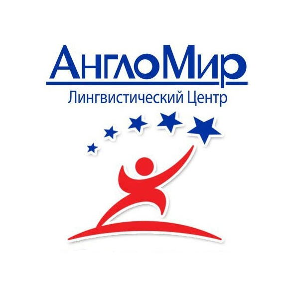 Афиша Тольятти Дни английского с АнглоМиром с 13 июня по 9 июля
