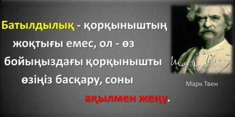 Қазақша Нақыл сөз: Марк Твен казакша Қазақша Нақыл сөз: Марк Твен на казахском языке
