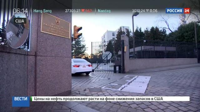 Новости на Россия 24 • Посольство России в США ответило на заявление Госдепа по высылке дипломатов
