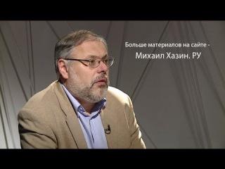 Хазин: Девальвация - ошибка ЦБ и правительства
