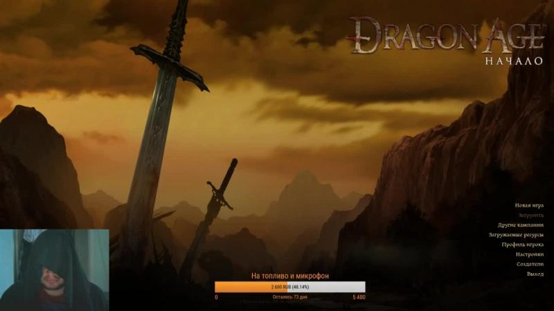 Dragon Age: на серьёзных щах