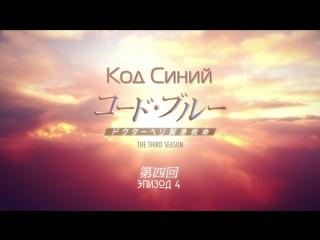 "ZOLOTO Код ""Синий"" 3 сезон  4/10"