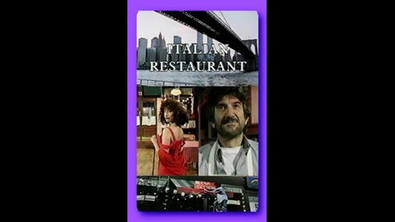 1-серия. Итальянский Ресторан (Italian Restaurant)_1994