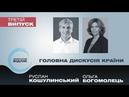 Зворотний відлік Випуск 3 Руслан Кошулинський Ольга Богомолець