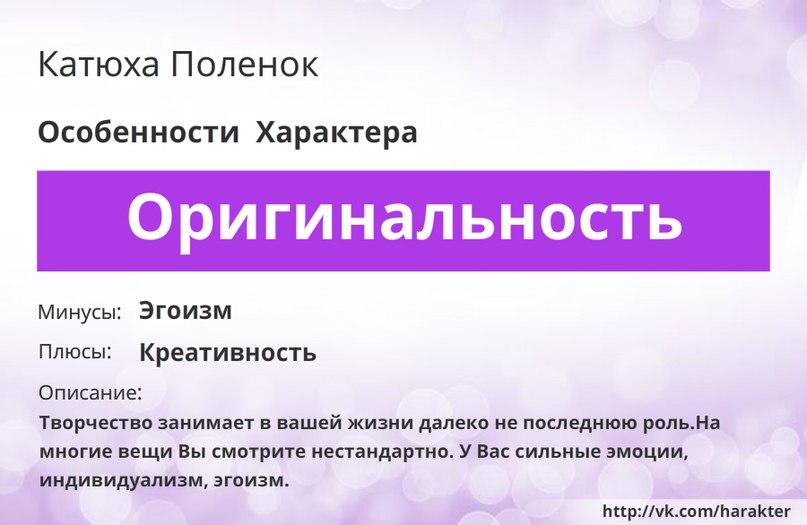 Катюха Поленок   Санкт-Петербург