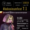 Babooinumfest 7.1  - 10 июня
