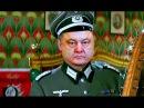 Главное чтобы костюмчик сидел! Прикольная песня-пародия на известный хит. Стиляги Киевской хунты.