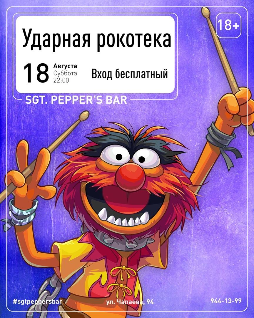 Афиша Краснодар УДАРНАЯ РОКОТЕКА Sgt. Pepper's Bar / 18.08