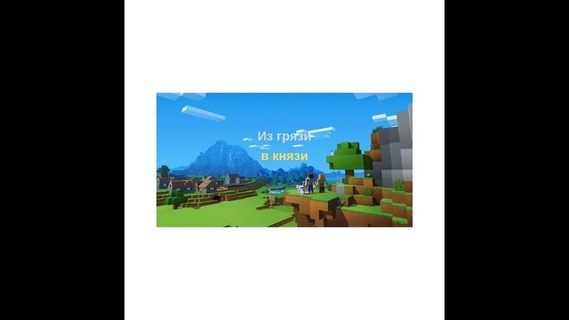 Из ГРЯЗИ в КНЯЗИ Wreck to Riches in Minecraft 2 серия