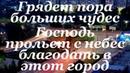 В этом городе Ты Бог Слово жизни Мое сердце 2011