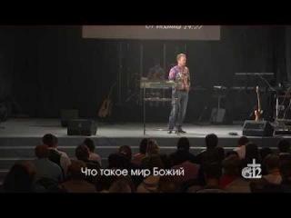 Павел муж Веры - Что такое мир Божий часть 1