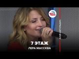 Лера Массква - 7 этаж (#LIVE Авторадио)
