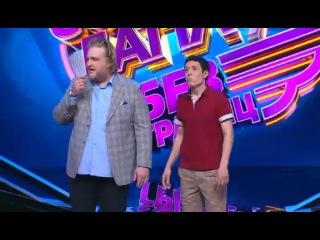 """Comedy Баттл - Дуэт """"Сволочи"""" (1 тур, сезон 1, выпуск 15, эфир 30.08.2013)"""