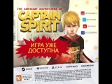 Капитан Призрак - игра уже доступна