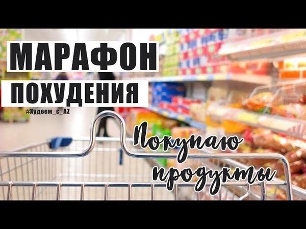 МАРАФОН ПОХУДЕНИЯ /ПОДГОТОВКА : ПОКУПКА ПРОДУКТОВ / ЦЕНЫ