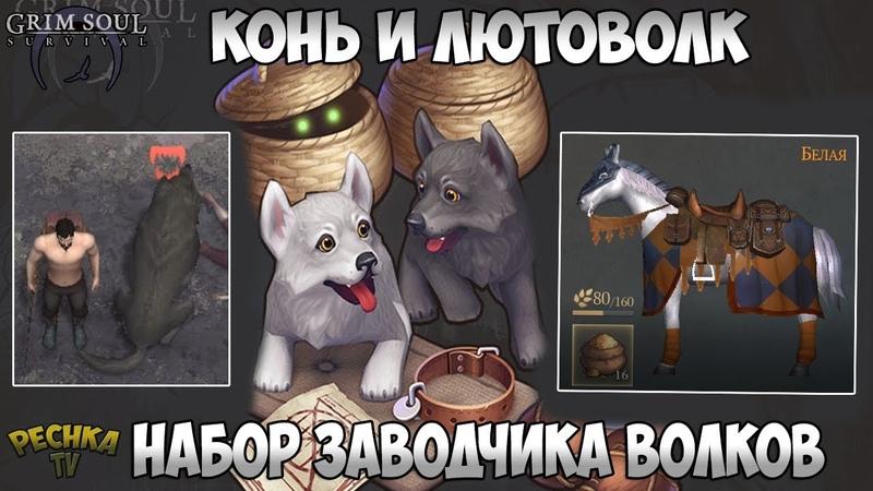 НАБОР ЗАВОДЧИКА ВОЛКОВ! БЕЛАЯ СУПЕР ЛОШАДЬ! БОЛЬШОЙ СЕРЫЙ ВОЛК! - Grim Soul: Dark Fantasy Survival