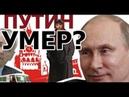 Доказательства смерти В.В Путина! ЖИВ ли он или НЕТ