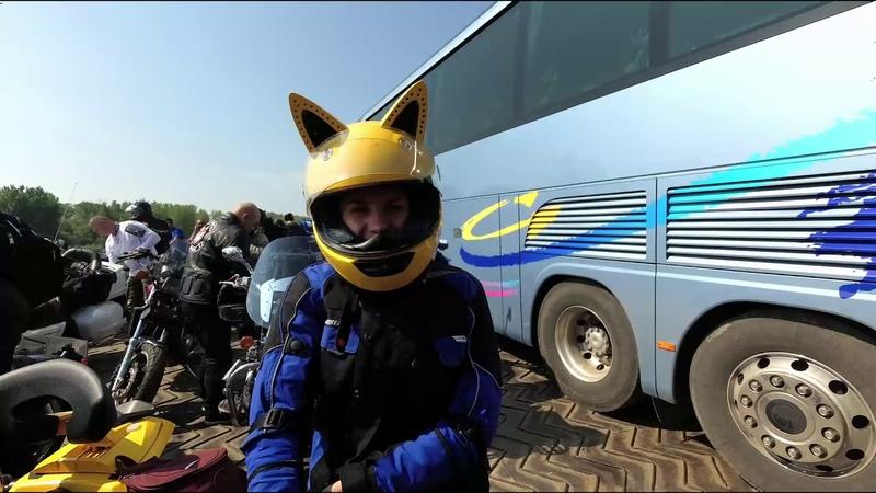 Дорога и таможни. Seawolves Bike Fest 2019. Romania. Mamaia -Sat .Constanta
