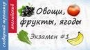 Овощи, фрукты, ягоды на английском. Экзамен 1.
