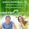 Электровелосипеды, электротранспорт