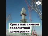 Зачем под Красноярском строят огромный крест ROMB
