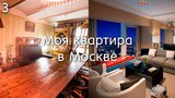 #3 Сколько стоит жилье в Москве? Сколько я зарабатываю? Цели на полгода.