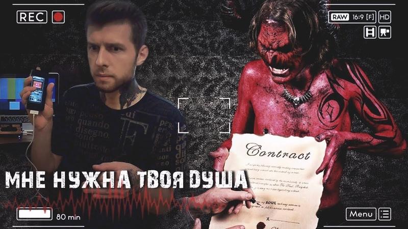 Реальный разговор с Дьяволом у меня дома | Он предложил мне сделку | ЭГФ | ФЭГ