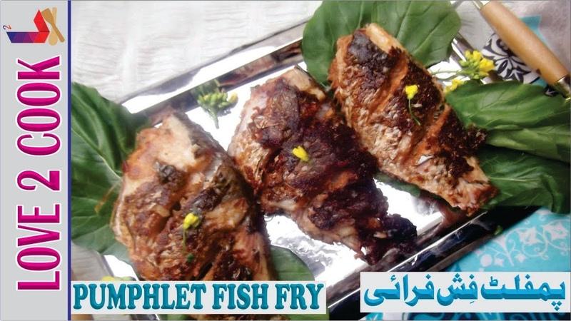 Pumphlet Fish Recipe-Fried Fish Recipes In Urdu Hindi 2019