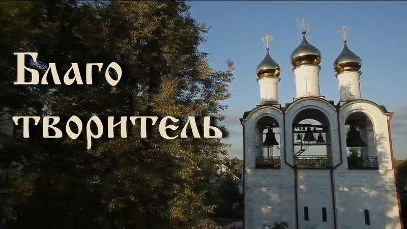 «Благотворитель» / фильм Аркадия Мамонтова