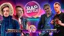 Рэп Баттл - Эдисон и Жека vs Мистик и Лаггер