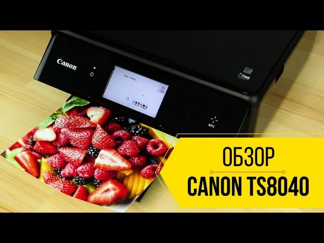 Обзор фотопринтера Canon PIXMA TS8040