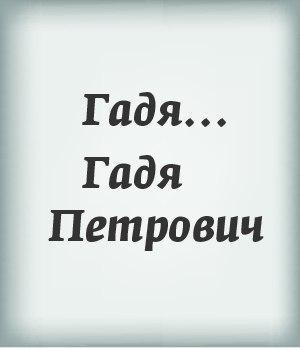 Дмитрий Барчук, Омск - фото №13