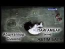 Абдугаппар Сманов