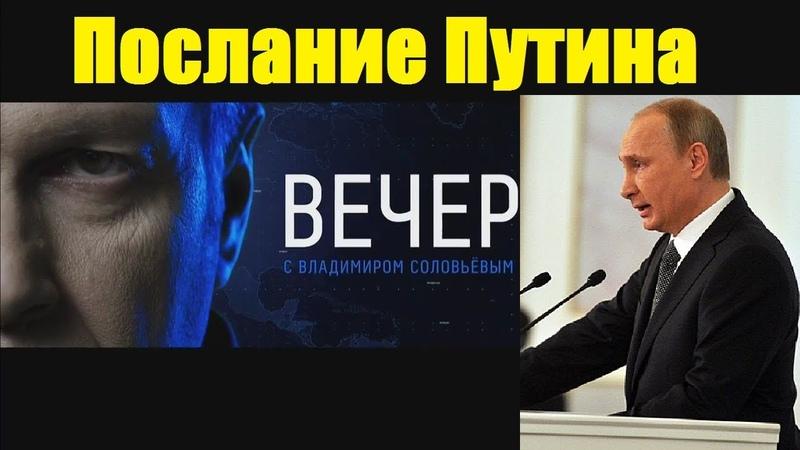 Послание Путина! Вечер с Владимиром Соловьевым 20.02.019