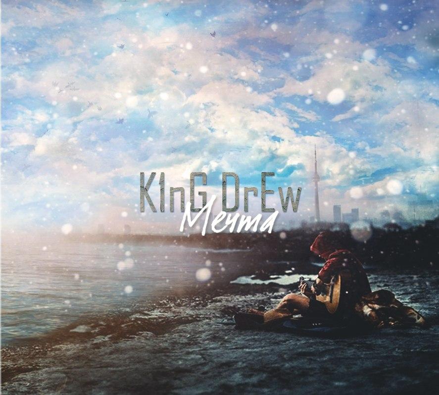 K1nG DrEw - Мечта (2013)