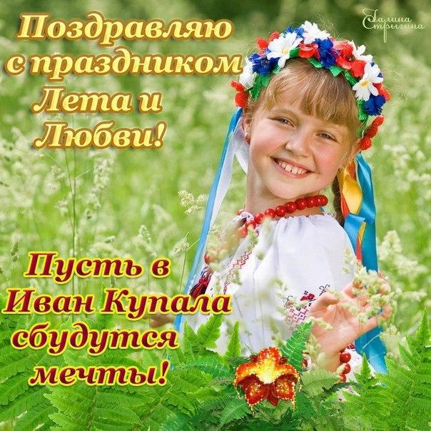 Поздравления на иванов день