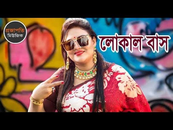 Local Bus | লোকাল বাস | ফোক সম্রাজ্ঞী মমতাজ | Momtaz | Bangla Folk Song | Bangla New Song | Full hd