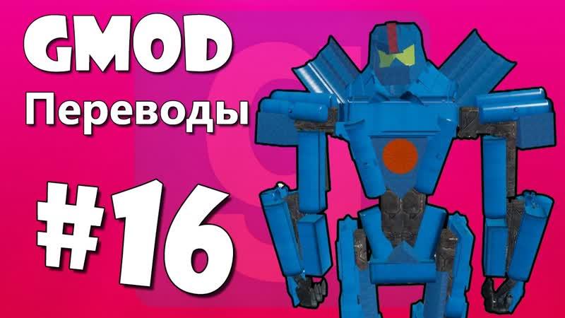 [Muxakep Михакер] Garry's Mod Смешные моменты (перевод) 16 - Роботы, Ламантин, Назад в будущее (Gmod)