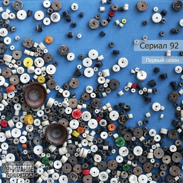 Сериал 92 - Первый сезон (2013) MP3