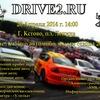 Открытие летнего автомобильного сезона 2014
