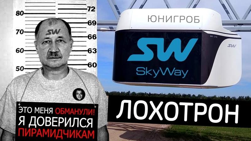 SkyWay РАЗОБЛАЧЕНИЕ ЧЁРНЫЙ СПИСОК 67 ФИЛЬМ