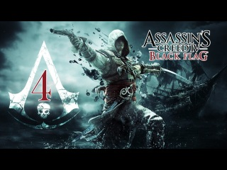 Assassins Creed 4: Black Flag [Контракты на убийство] #4