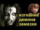 изгнание демона замазки! Слабонервным не смотреть! из лудачника