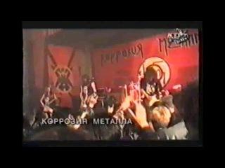Korrozia Metalla - Tell Me Why? (Live 1996)