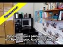 Продаётся дом в районе школы №2 в ст Брюховецкая Краснодарский рай