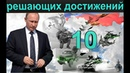 10 достижений Путина, которые признали как решающие для современной России.