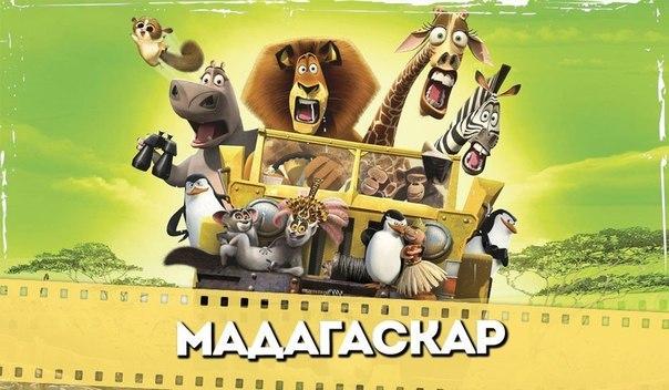 Мадагаскар (все части).